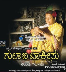 Gulabi-Talkies-poster