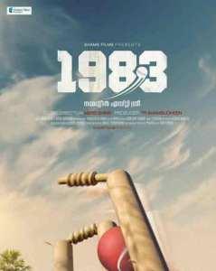 1983 Malayalam